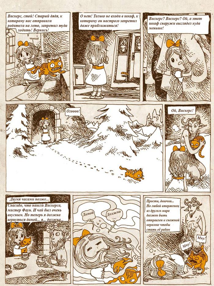 Война миров Комиксы, Перевод, The Bouletcorp, Война, Фэнтези, Длиннопост