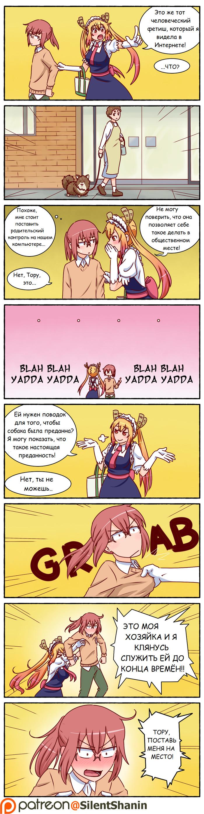 Человеческий фетиш Silent-Shanin, Kobayashi-San chi no maidragon, Tooru, Anime Art, Аниме, Длиннопост