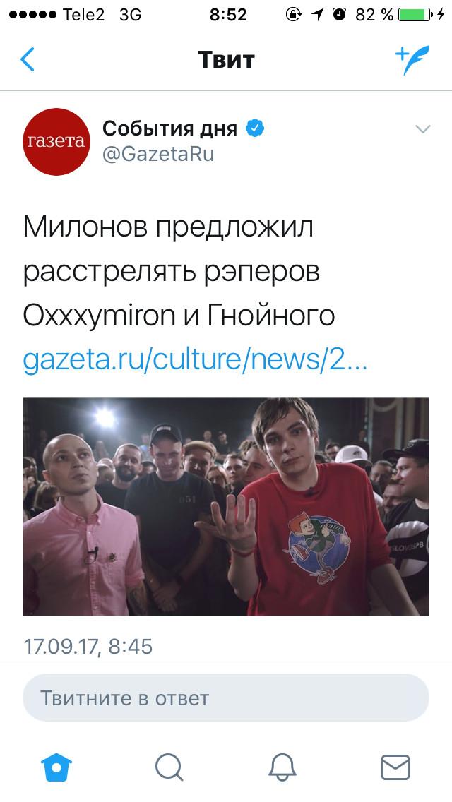 Видимо кого то пора лечить Милонов, Oxxxymiron, Гнойный, Сильное заявление