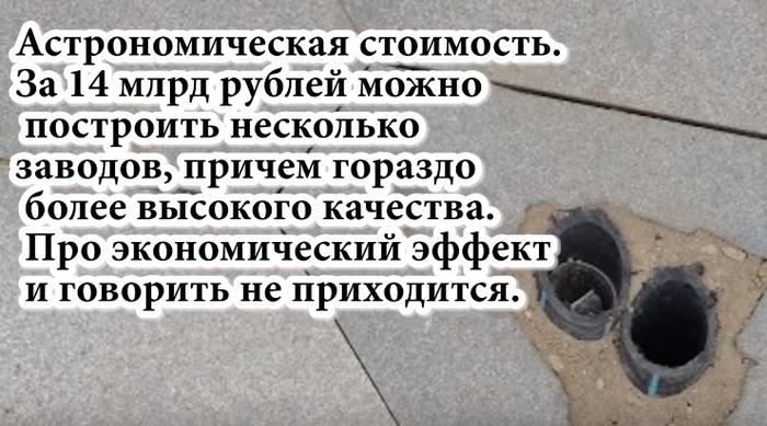 Зарядье Зарядье, Газпром арена, Текст