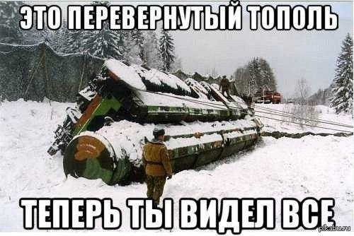 Как я служил в РВСН... Служба в армии, РВСН, Срочники, Ракета