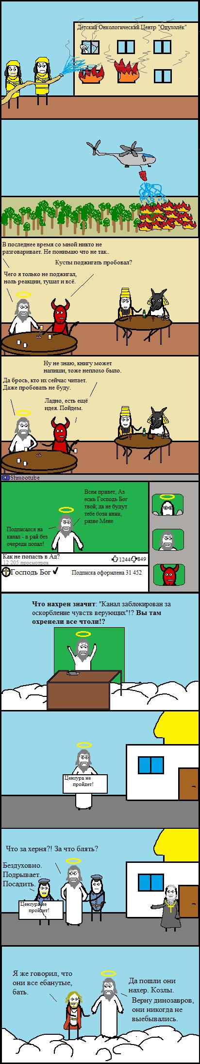 Божественное 2 Cynicmansion, Комиксы, Длиннопост