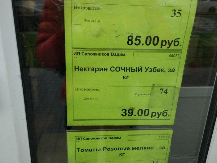 Сочный узбек Узбеки, Ценник, Фрукты, Дешево