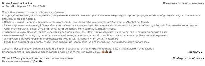 Коммент из AppStore к XCode (среда разработки), предыдущей версии: