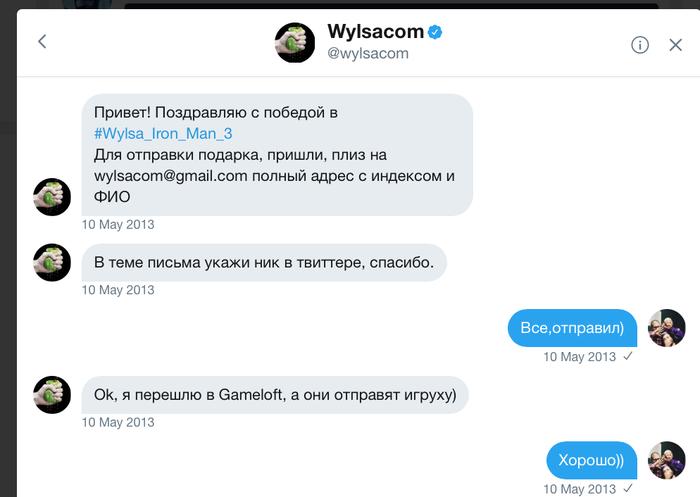 Wylsa, где мой приз? Обман, Wylsacom, Конкурс, Несправедливость