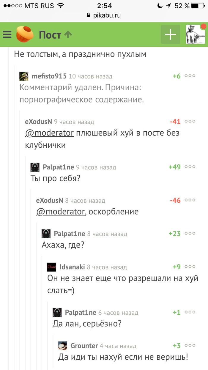 Плюшевый Мат, Модератор, Комментарии