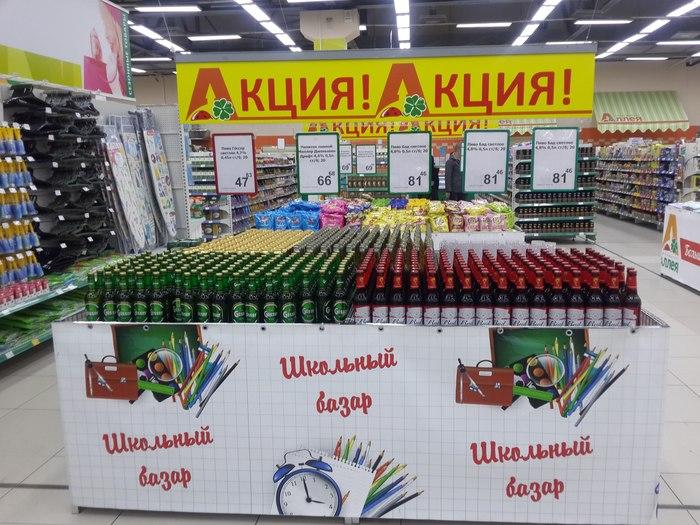 Школьный базар Супермаркет, Школа, Акции, Это норма, Пиво, Алкоголь
