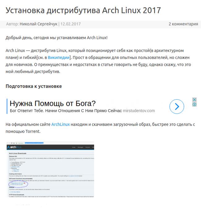Archlinux  Все посты по тегу: «Archlinux» | Пикабу