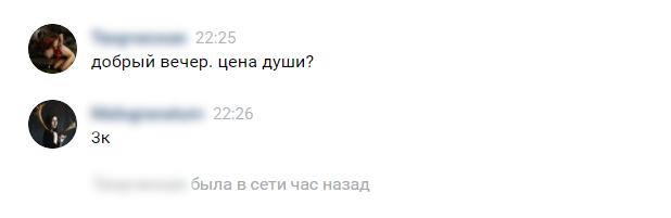 Дёшево как-то Душа, ВКонтакте, Диалог