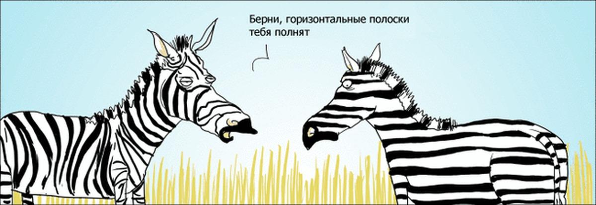 хотя демотиватор с зеброй души дачник выращивает