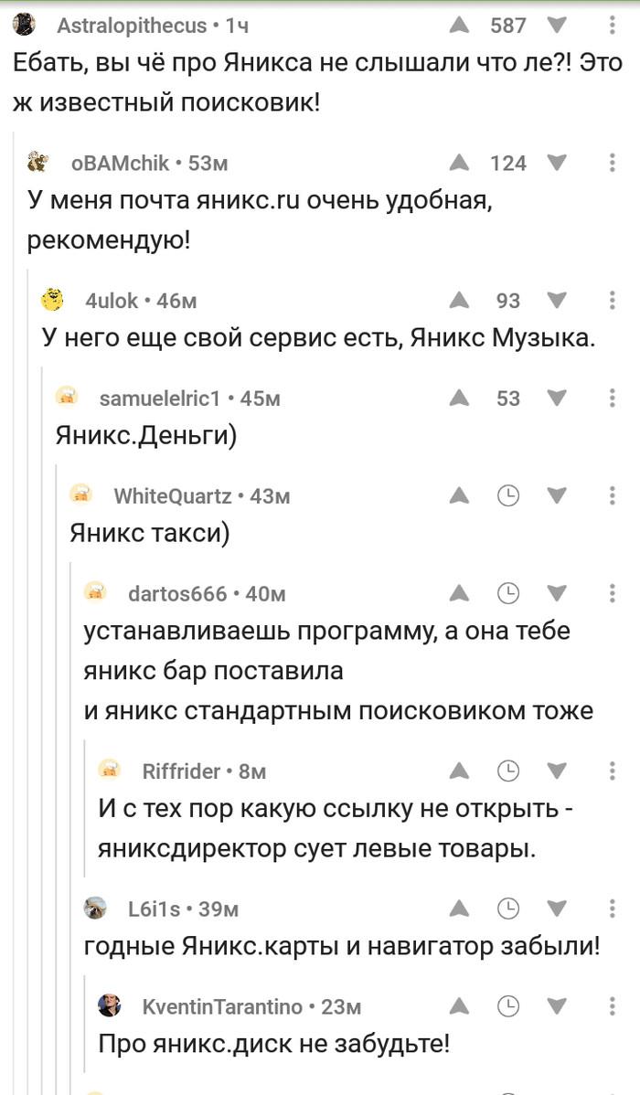 """Про """"Яникс"""" Скриншот, Яндекс, Известность, Сервис"""