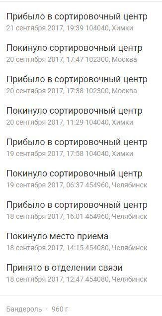 Объясните, пожалуйста... Вопрос к пикабушникам, Почта России, Непонятно