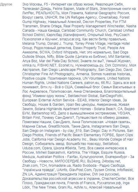 У трапа забрали приемных детей, небольшой анализ Политика, Новости, Россия, Украина, Трап, Длиннопост