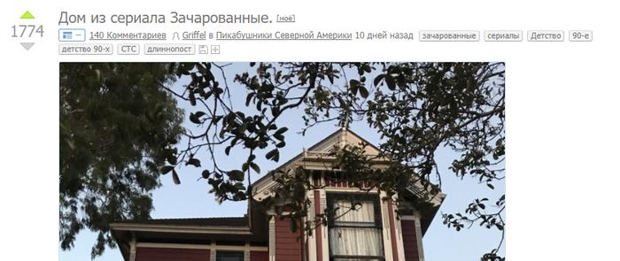 Дом Доминика Торрето и дом из Зачарованных. Северная америка, США, Форсаж, 2000-е, 90-е, Зачарованные, Лос-Анджелес, Америка, Видео, Длиннопост