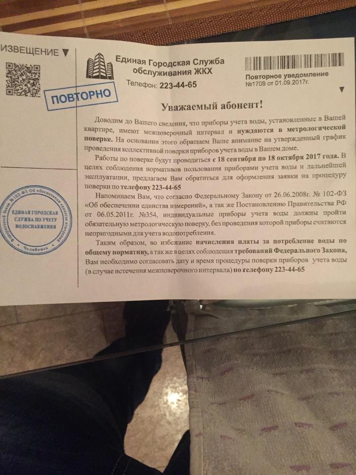 Очередные пи... мошонники Мошенники, Челябинск, Развод, Длиннопост