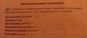 Бедные пятиклассники Русский язык, Домашнее задание