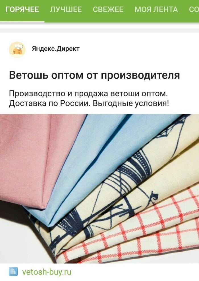 Контекстная реклама Ветошь, Старая Ветошь, Dishonored, Яндекс директ, Мимо, Длиннопост