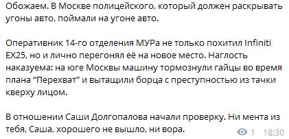 Ни рыба ни мясо полиция, Москва, угон, преступление, новости