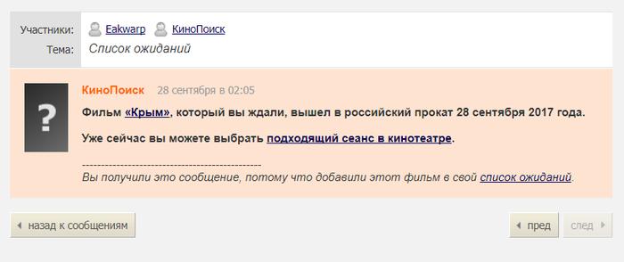 Кинопоиск - все, снова Кинопоиск, Яндекс, Крым
