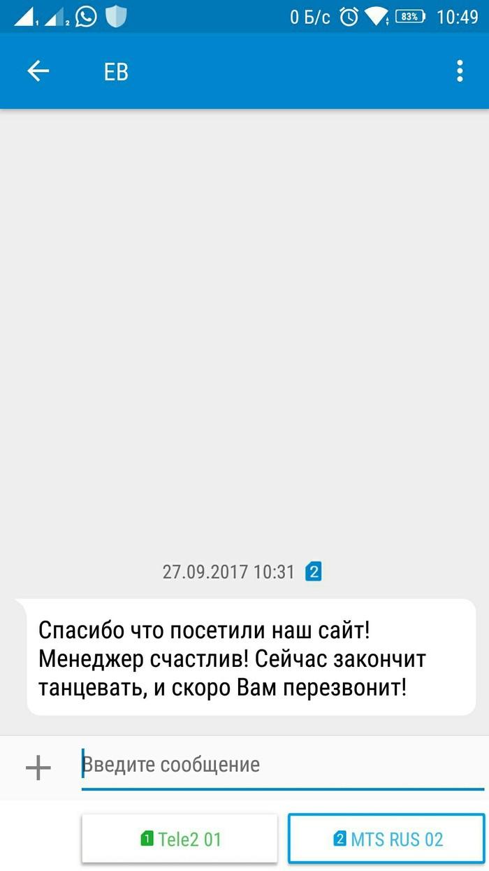 Истинная радость))