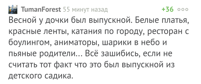 Про выпускной Выпускной, понты