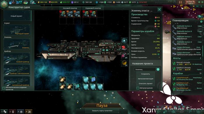 Stellaris 1.8 Stellaris, Стратегия, Флот, Длиннопост