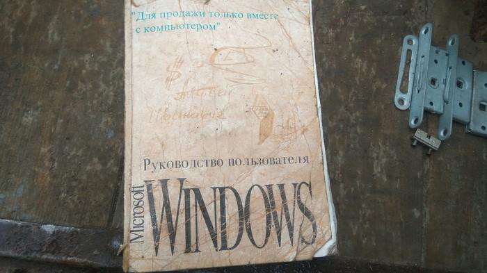 Книга из будущего. Непонятно, Бил Гейтс угарает