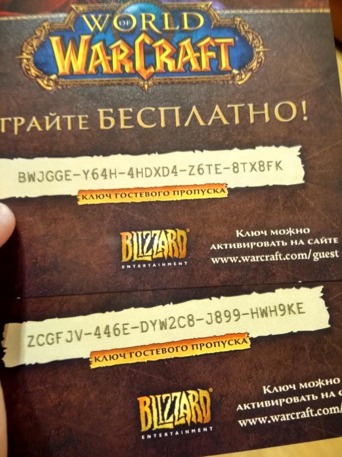 Гостевые ключи Вов. Blizzard, World of Warcraft, Халява