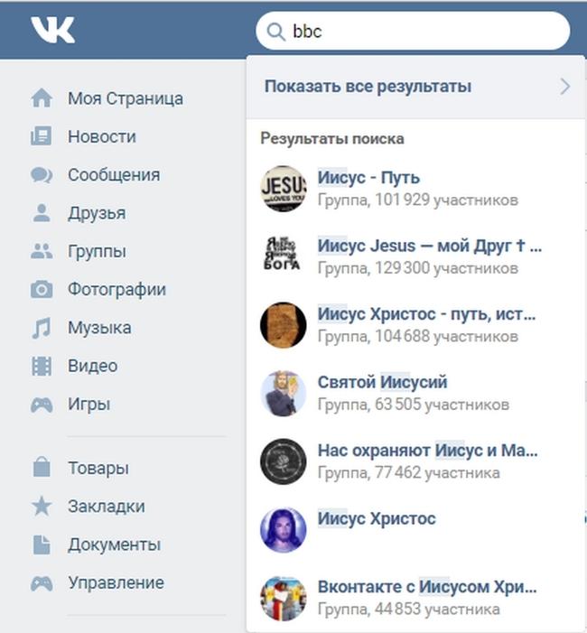 Решил найти группы Би-Би-Си ВКонтакте... BBC, Би-Би-Си, ВКонтакте