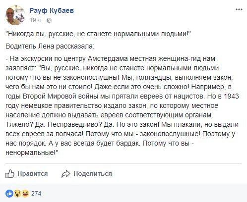 Ох, уж эти ненормальные русские