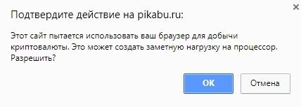 Chrome сошёл с ума?