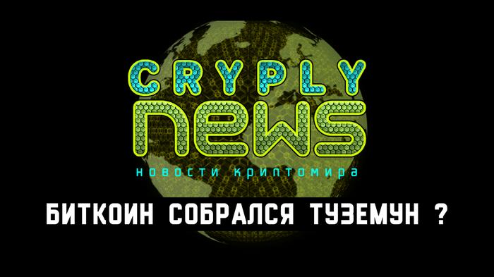 Перевести 700 рублей в биткоины-11