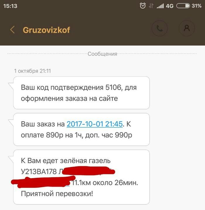"""Мой опыт общения с """"Грузовичкоф"""" Грузовичкоф, Переезд, Сервис, Длиннопост"""