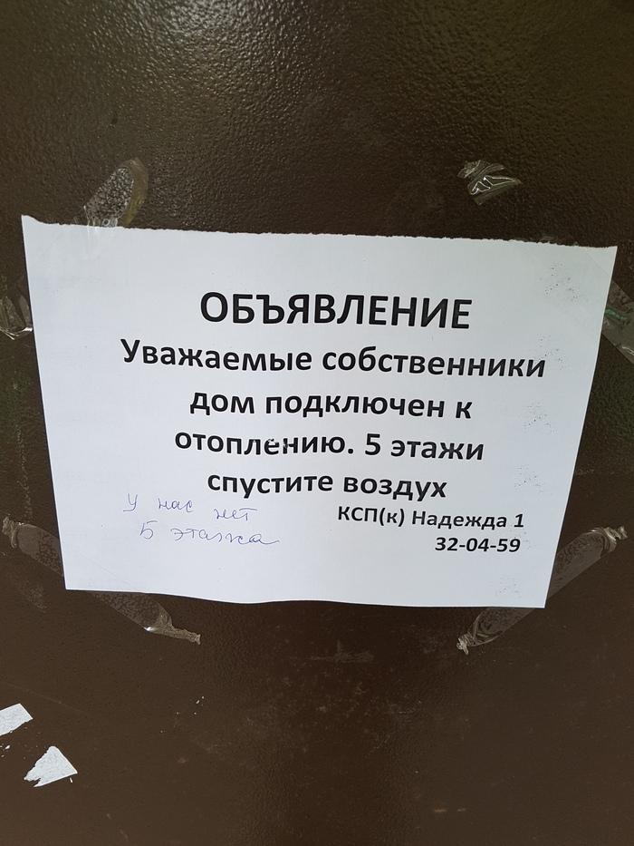 Обьявление Отопление, Смешные объявления, ТСЖ, Кск, Длиннопост