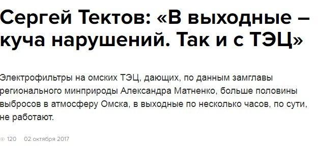 Переезжай в Омск, будет весело говорили они.. Омск, Отрава, Мы все умрем, Длиннопост