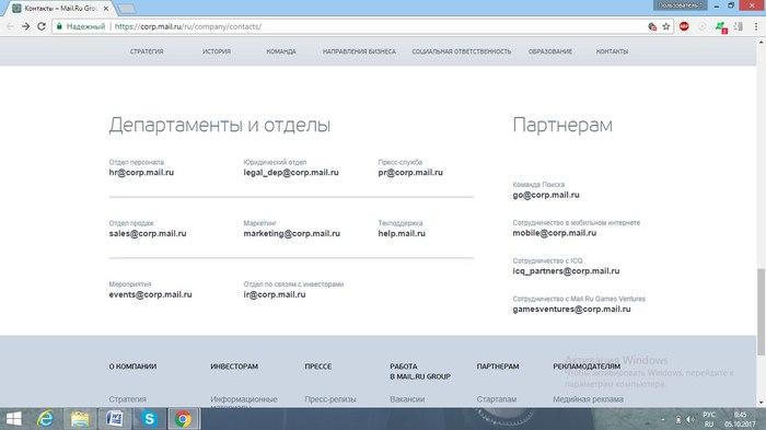 Ультиматум mail group Mail ru, Мэйлсру, Удивление, Наказание, Большие деньги творят чудеса, Пикабу творит добро и момогает, Длиннопост