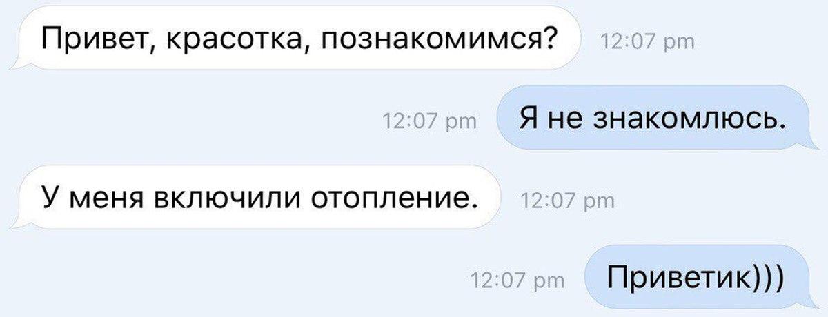 знакомиться будем привет