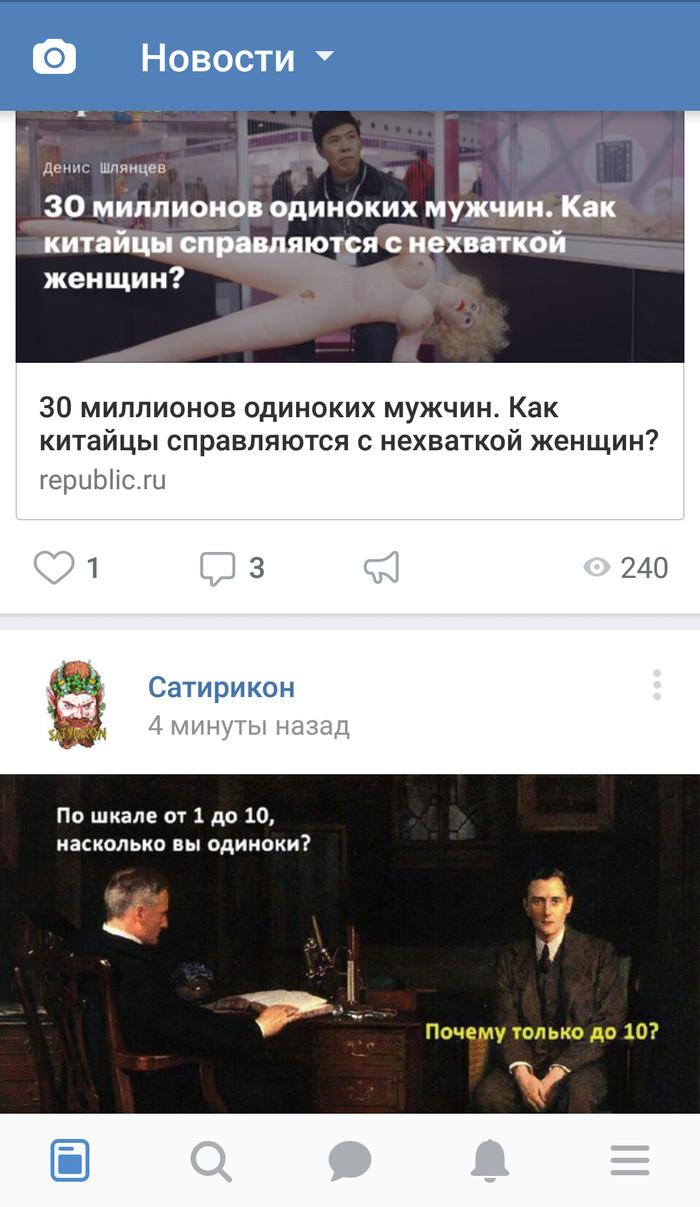 ВКонтакте намекает куда податься одиноким девушкам