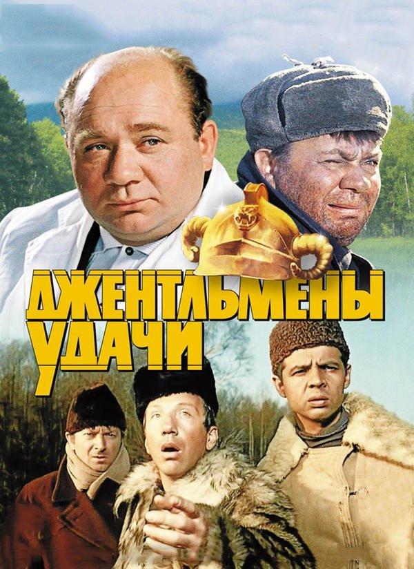 """Шедевры отечественного кинематографа...ч.8 """"Джентльмены удачи"""" 1971 год. Советское кино, Наши фильмы, 1971, Джентльмены удачи, Длиннопост, Видео"""