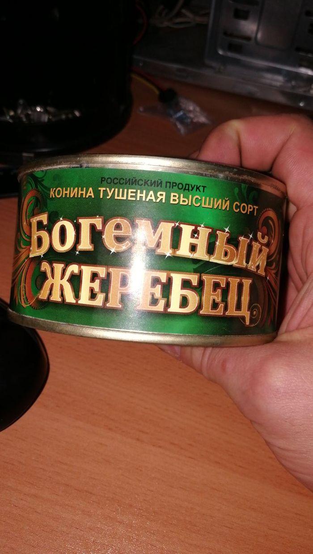 Богемный  жеребец Боги маркетинга, Тушенка