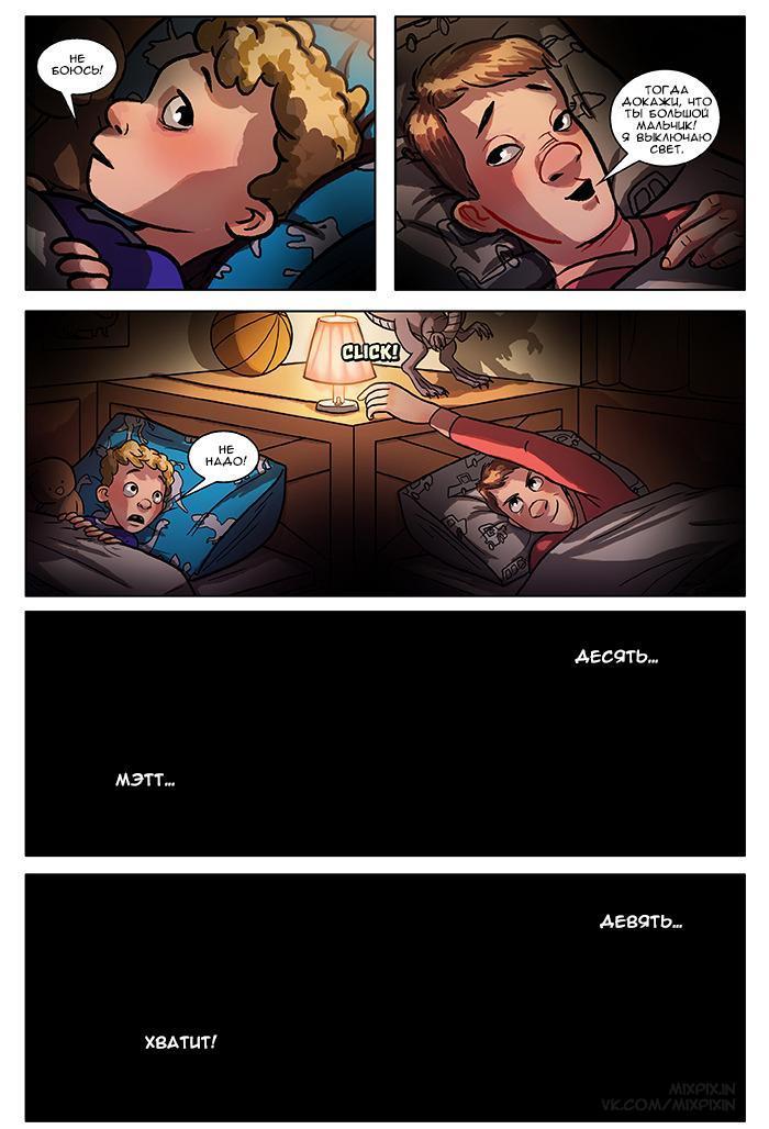 Комиксы как сын консил в маму
