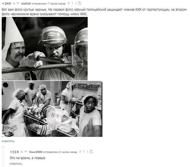 Врачи, но это не точно Комментарии, Ккк, Черные, Фотография