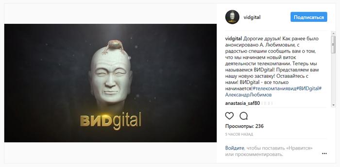 Телекомпания ВИD, опубликовала в своем Instagram новую заставку ВИД, Новости, Телевидение