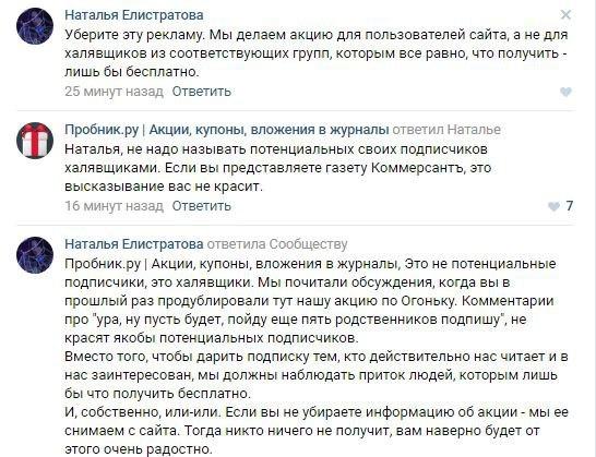 Маркетинг в наши дни «Коммерсантъ», Подписчики, Халява, Репутация, Плохие новости, ВКонтакте, Переписка