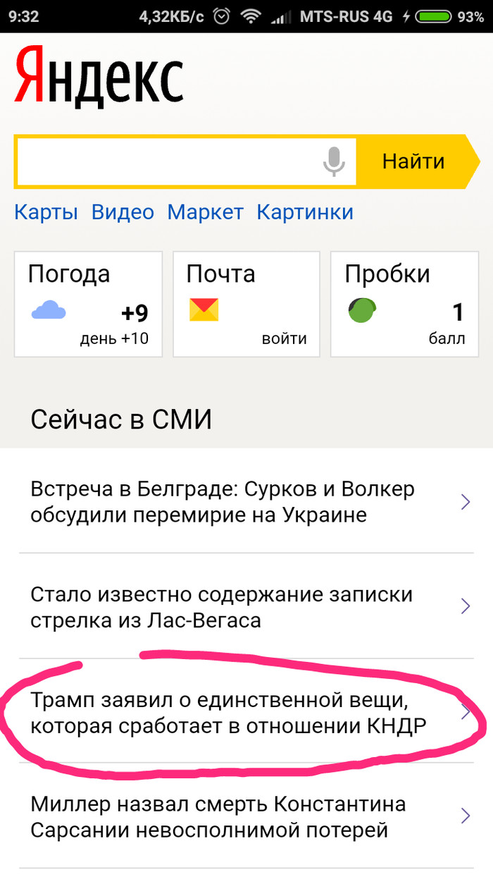 Мастера заголовков работают и по воскресеньям Новости, Мастер заголовков, Но не точно, Длиннопост