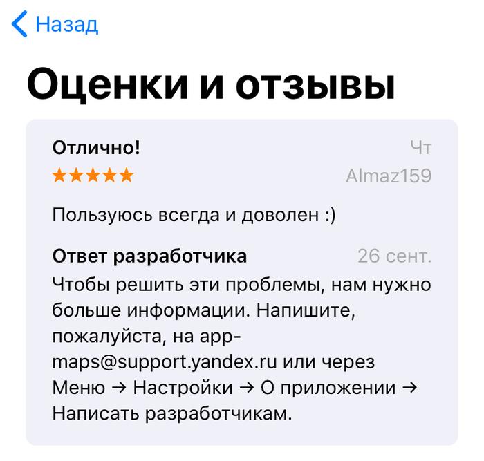 Яндекс.Карты: нет предела совершенству Яндекс, AppStore, Отзыв, Отзывы в интернете