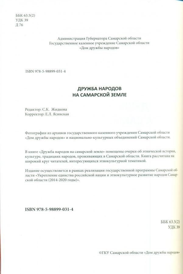 Дружба народов? Ложь, Самара, Украинцы, Длиннопост