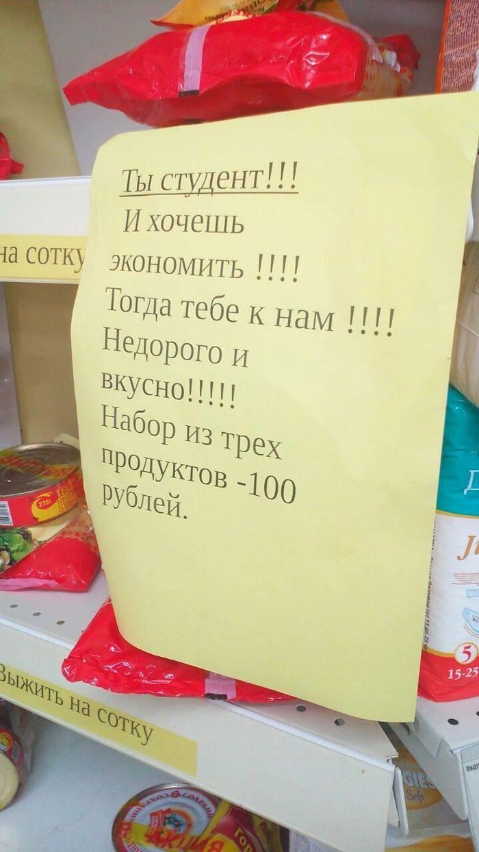 Студенчество Байрам, Уфа, Супермаркет, Стабильность, Экономический рост, Длиннопост