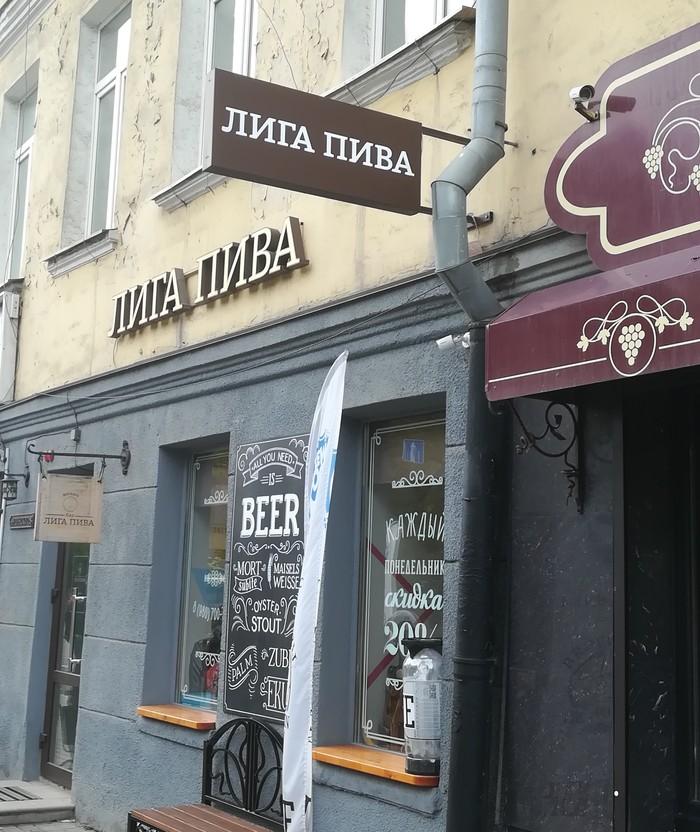 Штаб-квартира лиги пива в Ярославле