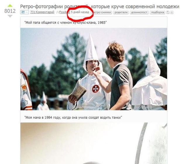 Не ну а чо? Lenta ru, Pikabu Lentaru, Новости